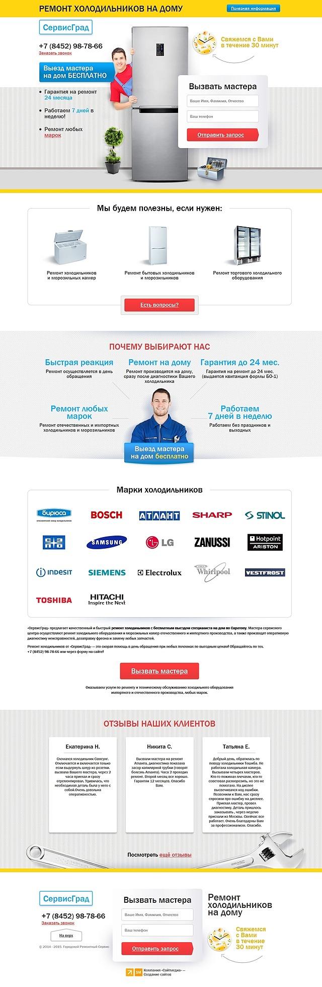 Создание сайтов ремонт холодильника bosch сделать сайт для управляющей компании